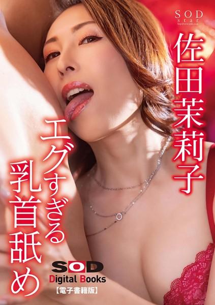 エグすぎる乳首舐め 佐田茉莉子 42歳【電子書籍版】