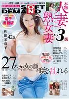 月刊ソフト・オン・デマンド 10月号増刊 SOD本物人妻・熟女妻 Vol.3【電子書籍版】