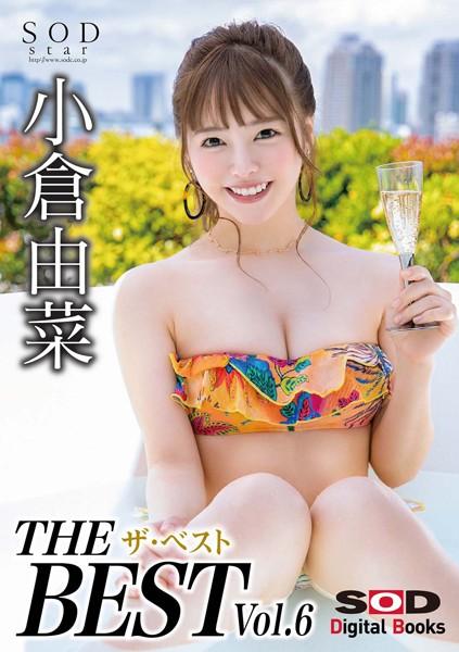 小倉由菜 ザ・ベスト Vol.6