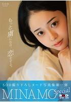 MINAMO Special【ヌード写真集】