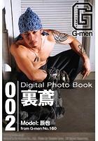 裏鳶 -URATOBI: 辰也 Tatsuya G-men Digital Photo Book vol.002 s095amdlt00002のパッケージ画像
