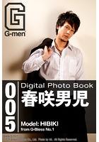 春咲男児 -Spring boy: HIBIKI G-men Digital Photo Book vol.005 s095amdlt00005のパッケージ画像