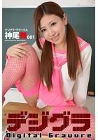 デジグラ・デラックス 神尾舞 001 s097adjkr00027のパッケージ画像