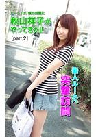 え〜っ!ぼ、僕の部屋に秋山祥子がやってきた!! part2 s100aarkw00002のパッケージ画像