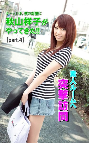 え〜っ!ぼ、僕の部屋に秋山祥子がやってきた!! part4