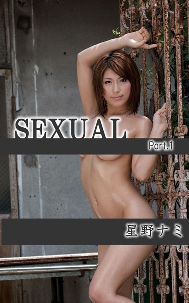 SEXUAL 星野ナミ Part.1