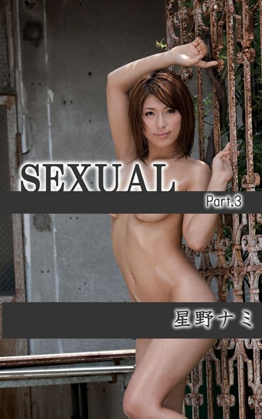 SEXUAL 星野ナミ Part.3