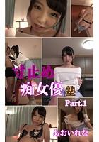 寸止め痴女優塾 Part1