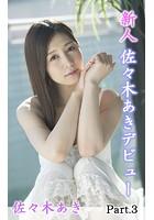 新人・佐々木あきデビュー Part3