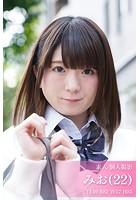 素人 個人撮影 みお(22)