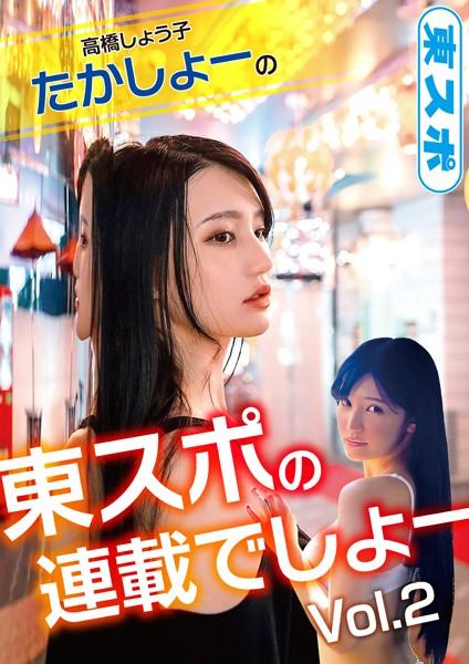 高橋しょう子 たかしょーの 東スポの連載でしょー Vol.2