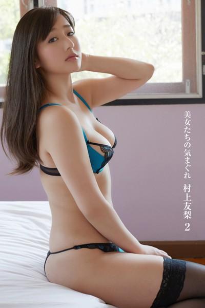 美女たちの気まぐれ 村上友梨 2【FANZA限定】