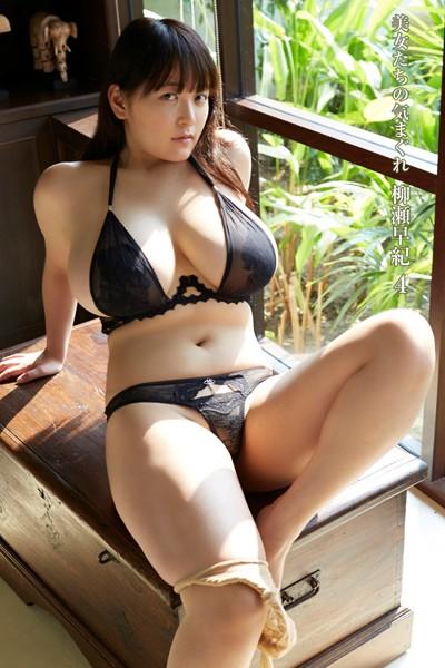 美女たちの気まぐれ 柳瀬早紀 4【FANZA限定】