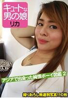 キュートな男の娘 リカ アジアで出会った純情ボーイ図鑑 2
