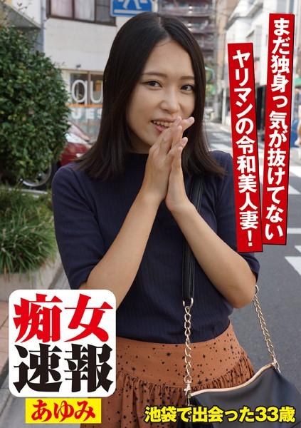 痴女速報 あゆみ