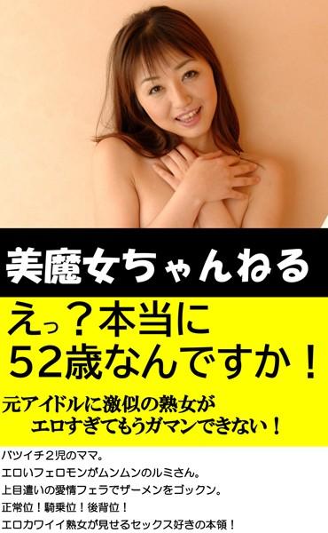 えっ?本当に52歳なんですか!元アイドルに激似の熟女がエロすぎてもうガマンできない!