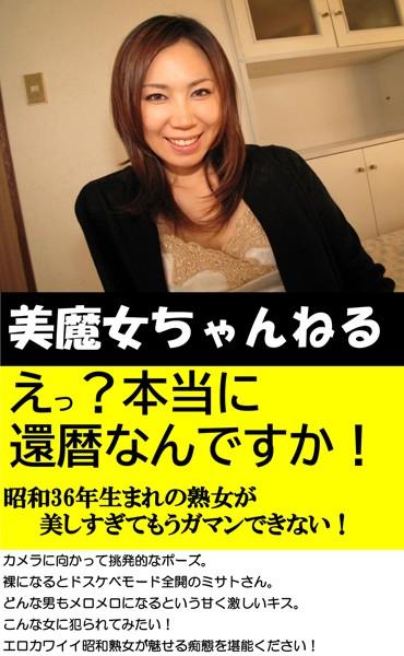 えっ?本当に還暦なんですか!昭和36年生まれの熟女が美しすぎてもうガマンできない!