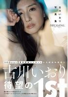 古川いおり写真集 DREAMING