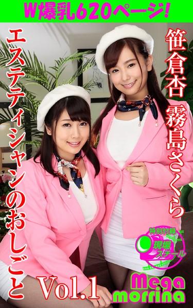 【Megamorrina HQ】 エステティシャンのおしごと 笹倉杏 霧島さくら Vol.1