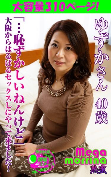 【Megamorrina 熟蜜】 「…恥ずかしいねんけど」 大阪からはるばるセックスしにやって来ました! ゆずかさん40歳