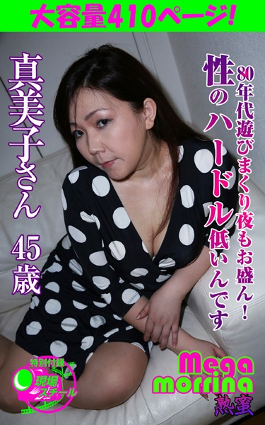 【Megamorrina 熟蜜】 80年代遊びまくり夜もお盛ん! 性のハードル低いんです 真美子さん45歳