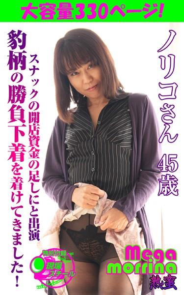 【Megamorrina 熟蜜】 スナックの開店資金の足しにと出演 豹柄の勝負下着を着けてきました! ノリコさん45歳