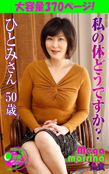 【Megamorrina 熟蜜】 私の体どうですか? ひとみさん50歳