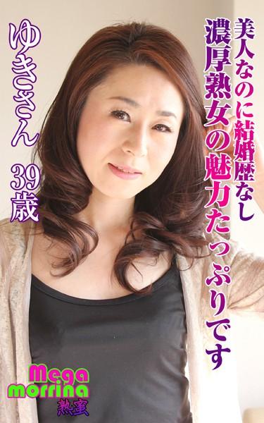 【Megamorrina 熟蜜】 美人なのに結婚歴なし 濃厚熟女の魅力たっぷりです ゆきさん39歳