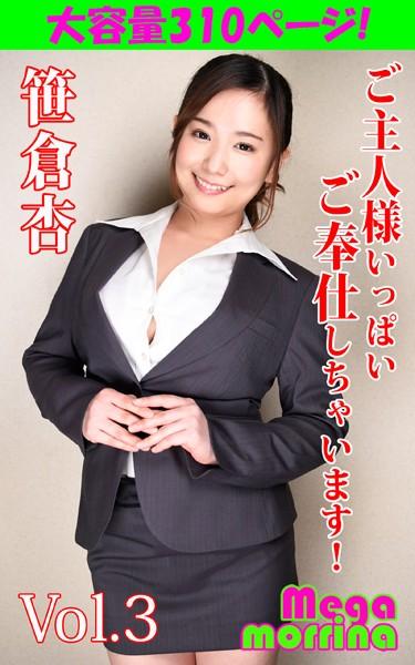 【Megamorrina】 ご主人様いっぱいご奉仕しちゃいます! 笹倉杏 Vol.3