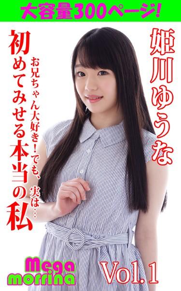【Megamorrina】 初めてみせる本当の私 お兄ちゃん大好き!でも、実は… 姫川ゆうな Vol.1