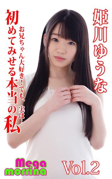 【Megamorrina】 初めてみせる本当の私 お兄ちゃん大好き!でも、実は… 姫川ゆうな Vol.2