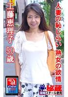 【アテナ映像現場スチール写真集】 人妻の恥じらい 熟女の欲情 工藤恵理子 50歳