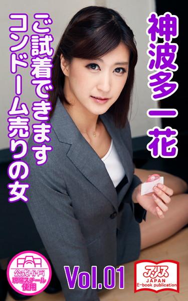 【アリスJAPAN公式E-book】 ご試着できます コンドーム売りの女 神波多一花 Vol.1