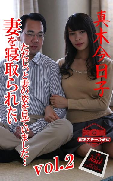 【ながえSTYLE ながえ監督監修電子書籍写真集】 妻を寝取られたい ただじっと妻の姿を見ていました… 真木今日子 Vol.2