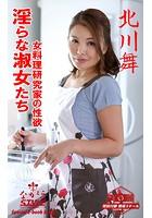 【ながえSTYLE 淫靡ストーリー写真集】 淫らな淑女たち 女料理研究家の性欲 北川舞