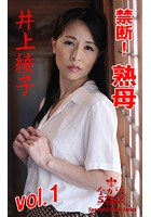 【ながえSTYLE 淫靡ストーリー写真集】 禁断! 熟母 井上綾子 Vol.1