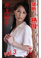 【ながえSTYLE 淫靡ストーリー写真集】 禁断! 熟母 井上綾子 Vol.3