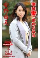 【ながえSTYLE 淫靡ストーリー写真集】 借金妻がまわされる 安野由美