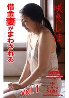 【ながえSTYLE 淫靡ストーリー写真集】 借金妻がまわされる 咲良しほ Vol.1