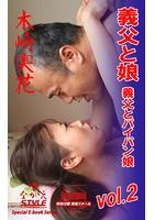 【ながえSTYLE 淫靡懐古ストーリー写真集】 義父と娘 義父とパイパン娘 木崎実花 Vol.2