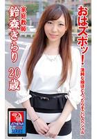 おはズボッ! 清純な娘ほど入ったらすごいスペシャル 鈴森きらり 20歳 家庭教師