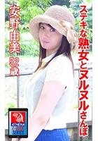 ステキな熟女とヌルヌルさんぽ 安野由美 52歳