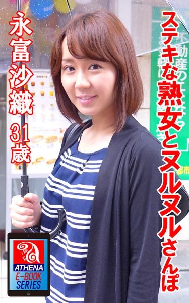ステキな熟女とヌルヌルさんぽ 永富沙織 31歳