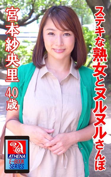 ステキな熟女とヌルヌルさんぽ 宮本紗央里 40歳