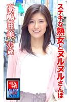 ステキな熟女とヌルヌルさんぽ 高嶋亜美 30歳