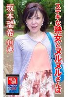 ステキな熟女とヌルヌルさんぽ 坂本瑞希 40歳