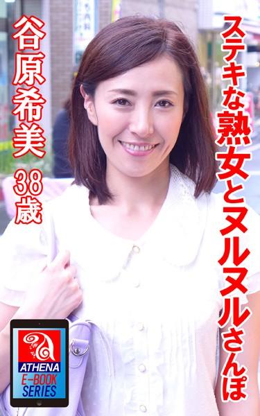 ステキな熟女とヌルヌルさんぽ 谷原希美 38歳【ホゲ7jp】
