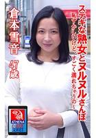 ステキな熟女とヌルヌルさんぽ 恥ずかしいけど、すごく濡れちゃうの〜 倉本雪音 47歳