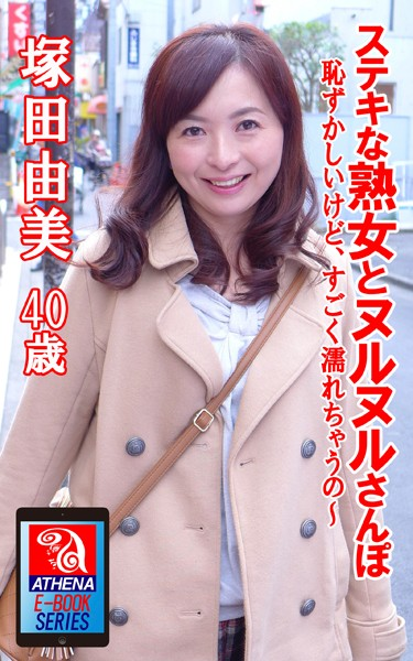 ステキな熟女とヌルヌルさんぽ 恥ずかしいけど、すごく濡れちゃうの〜 塚田由美 40歳