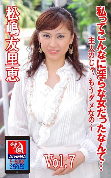 私って、こんなに淫らな女だったなんて… 松嶋友里恵